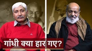 Apoorvanand Ki Master Class: Have We Failed Gandhi? (Part 1)
