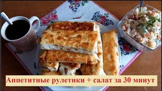 Аппетитные и хрустящие  рулетики из лаваша + салат!