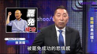 罷免案過關!唐湘龍痛批「政治追殺很下流」【Yahoo TV】