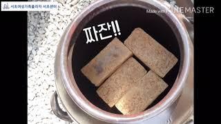 [서초장독대]'이웃과 함께하는 서초장독대' 전통 장(醬)만들기 과정영상