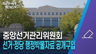 한국선거방송 뉴스(4월 30일 방송) 영상 캡쳐화면