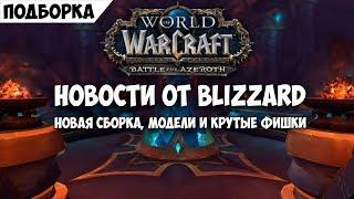 Новости от Blizzard. Новая сборка, модели и крутые фишки