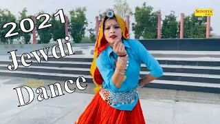 Jewdi Dance Song 2021 | Haryanvi New Dj Song | Full Dance | Trimurti Cassette