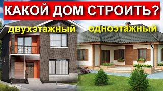 Одноэтажный дом или двухэтажный дом. Какой дом лучше и дешевле построить. Сравнение. Честная стройка