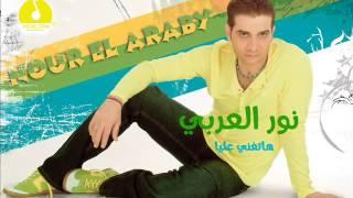 اغاني حصرية نور العربي - هاتغني عليا (النسخة الاصلية) | (Nour El Araby - Hatgany Alaya (Official Audio تحميل MP3