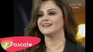 تحميل اغاني Pascale Machaalani - Tghayarit 3leyai - / باسكال مشعلاني - تغيرت عليّ خلال برنامج MP3