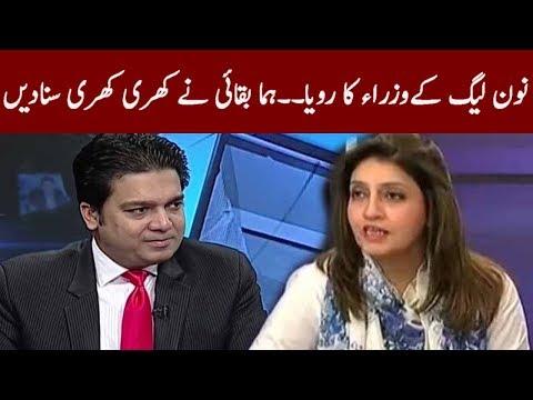 Dr Huma Baqai's Analysis On the Democracy in Pakistan