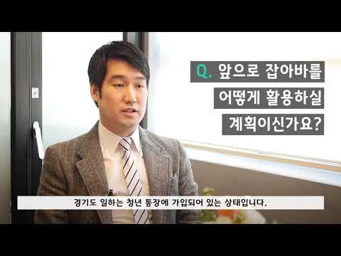 잡아바 취업수기 콘텐츠 영상 #2