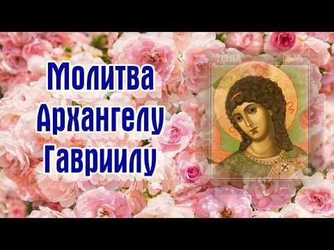 8 апреля - Собор святого архангела Гавриила. (Молитва)