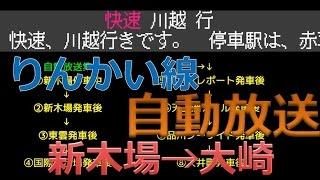 自動放送りんかい線新木場→大崎「川越行」快速