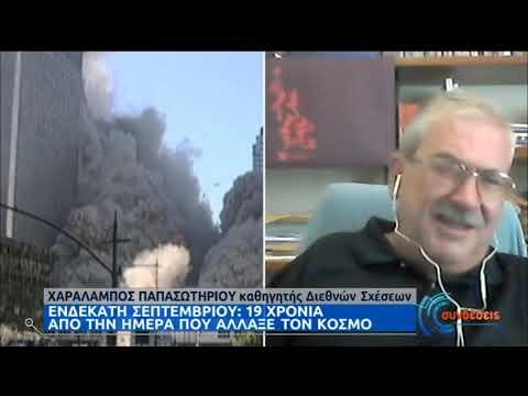 11η Σεπτεμβρίου, 19 χρόνια μετά την επίθεση στους Δίδυμους Πύργους   11/09/2020   ΕΡΤ
