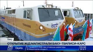 Б.Сагинтаев принял участие в открытии маршрута «Баку-Тбилиси-Карс»