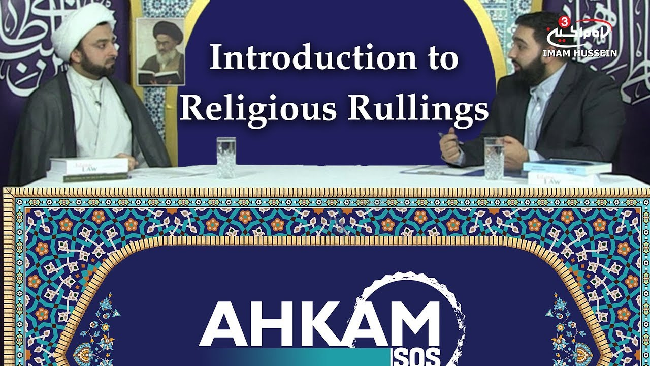 Why do we need Ahkam? | Introduction to Religious Rulings