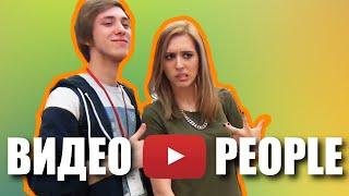 VLOG: ВИДЕО PEOPLE 2015 | ВИДЕО ПИПЛ 2015 #videoppl
