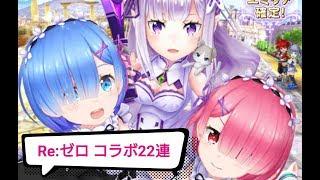 【実況】白猫テニス Re:ゼロコラボ ガチャ22連