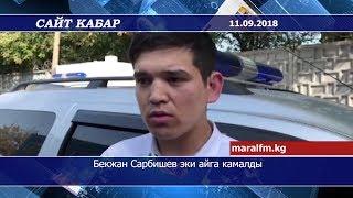 Сайт кабар | Москвада мекендештерин тебелеген кыргызстандык Бекжан Сарбишев эки айга камалды