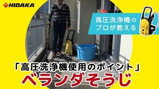 ヒダカ高圧洗浄機HK-1890 ベランダの清掃