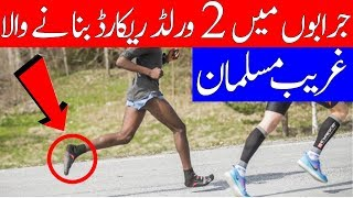 POOR FARMER ATHLETE WIN TWO WORLD RECORDS IN SOCKS | 1Click to know