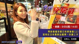 【全民攻房戰】帶你前進投資日本房地產(上) 如何在日本買房出租 第一次就上手|主持人 朱琦郁|三立新聞網SETN.com