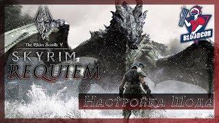 Skyrim - Requiem for a Dream ● Настройка сборки мода