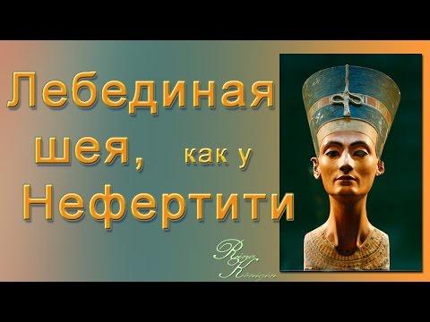 Красивая и здоровая шея, как у Нефертити