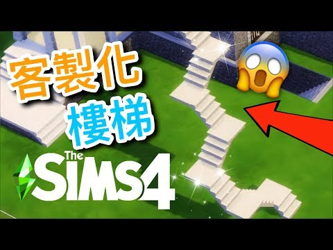 【 CatherineGames】the sims4的5周年免費更新預告!