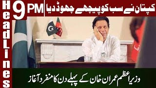 Imran Khan Dabangg entry on 1st day | Headlines & Bulletin 9 PM | 19 August 2018 | Express News