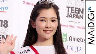 「2018ミス・ティーン・ジャパン」グランプリは東京都出身の17歳、佐藤梨紗子さん6762人の頂点に