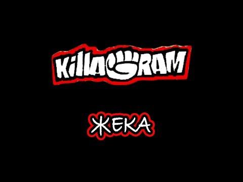 KillaGram – Жека