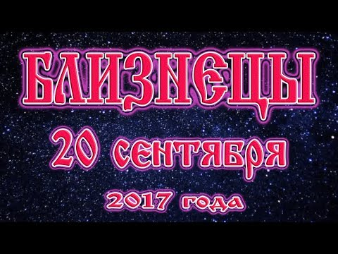 По гороскопу 2017 год