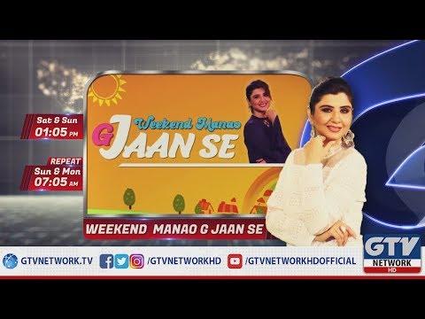 Weekend Manao G Jaan Se with Naveen Jan | Promo