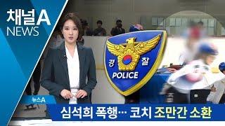 '심석희 폭행' 수사 착수…코치 조만간 소환 | Kholo.pk