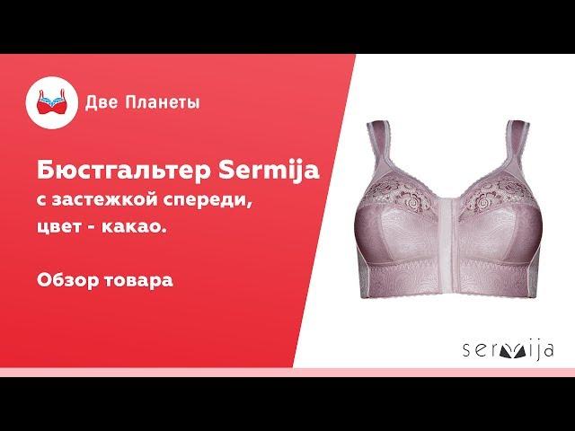 Видео Бюстгальтер SERMIJA 150-12-L, Какао