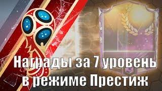 МАСТЕР 92+ В ПАКЕ! | НАГРАДЫ ЗА 7 УРОВЕНЬ РЕЖИМА ПРЕСТИЖ