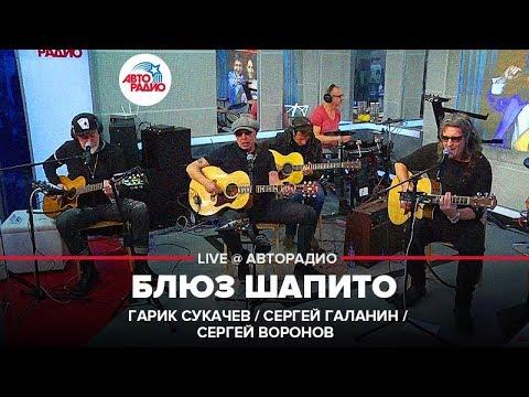 Гарик Сукачев, Сергей Галанин и Сергей Воронов - Блюз Шапито (LIVE @ Авторадио)