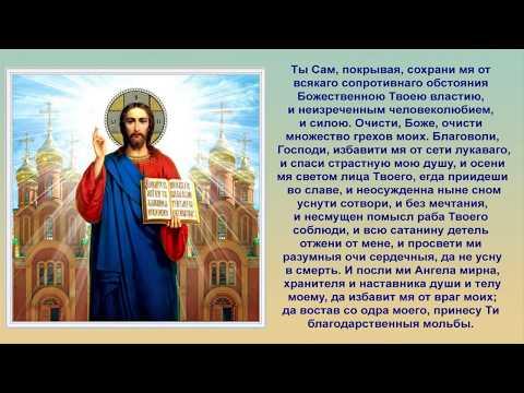 Молитва Св  Макария Великого  вечерняя, для защиты от врагов