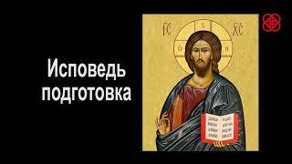 Иду на исповедь в храм. (Пример исповеди).  Православие