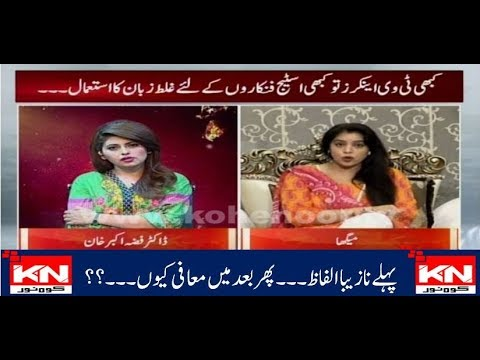 Hot Seat With Dr Fiza Khan 30 Aug 2018 | Kohenoor News Pakistan