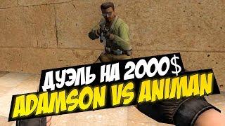 ADAMSON VS ANIMAN - ДУЭЛЬ НА 2000$ - CS:SOURCE
