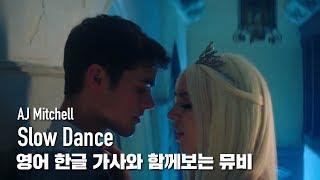 [한글자막뮤비] AJ Mitchell   Slow Dance