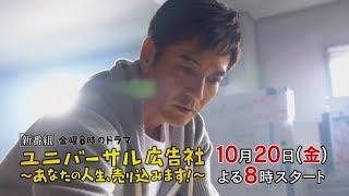 テレビ東京金曜8時のドラマ『ユニバーサル広告社~あなたの人生、売り込みます!~』10月20日金夜8時スタート!