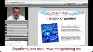 Aurora -   новые технологии, продукция  для здоровья