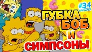 Симпсоны предсказали Суперсемейку 2?! Губка Боб в Симпсонах - пасхалки с Муви Маус #34 | Movie Mouse