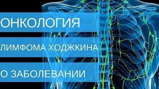 ЛИМФОМА ХОДЖКИНА - о заболевании