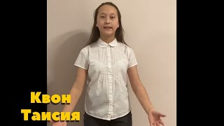 [Видеопоэзия] 26 Квон Таисия