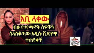 abiy lakew - मुफ्त ऑनलाइन वीडियो