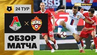 20.04.2019 Локомотив - ЦСКА - 1:1. Обзор матча