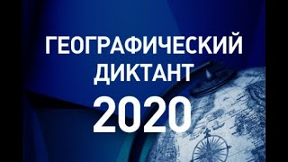 Географический диктант - 2020! Решаем, пишем и проверяем вместе!