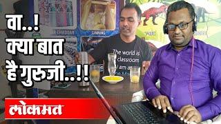 वा ! क्या बात है गुरुजी !! Atul Kulkarni   Online School   India News