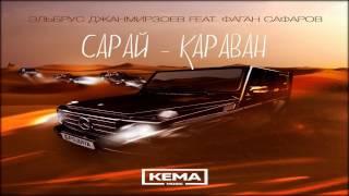 Эльбрус Джанмирзоев Feat. Фаган-Сафаров: Cарай-караван (Премьера трека  2017!)